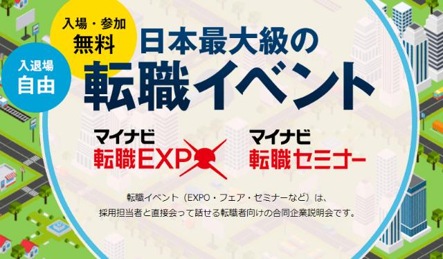 マイナビ転職EXPO
